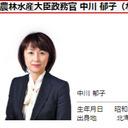 """""""不倫路チュー""""でも、辞任せず……中川郁子政務官(56)に「これ以上のゴシップない」は本当か"""