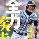 """プロ野球・阪神""""使えないサード""""西岡剛の3番固定で「チームの士気は下がっ ている」!?"""