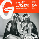 「Olive」復活号にアラフォー歓喜 小沢健二がコラムで資本主義批判も「他記事は広告まみれ」の声