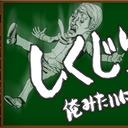 """テレビ朝日『しくじり先生』ゴールデン進出! 異例のスピード出世に見る""""早期終了""""の予感"""