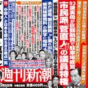 約3割が印刷→そのまま古紙!? 部数を水増しし続ける朝日新聞のお寒い現実