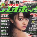 """浅田舞の巨乳DVD付録で「週刊プレイボーイ」が1割増の""""バカ売れ""""状態に!"""