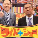 """『ワイドナショー』が『サンジャポ』猛追! 松本人志の注目高まるも、""""価値""""はどんどん下降して……"""
