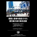 音楽の街=渋谷は復活するか? 『HMV』新店舗出店がもたらす効果