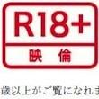 """""""R18""""海外作品が大ヒットも……国家ぐるみで映画を規制する韓国""""レーティング""""事情"""