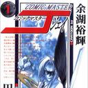 マンガ界を震撼させた伝説のゴーストライター 『コミックマスターJ』とは?