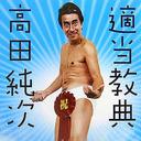 """高田純次が実践する""""テキトー""""という笑えるライフスタイル フジ『ペケポンプラス』(4月28日放送)を徹底検証!"""