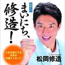 松岡修造がテニスから学んだ感謝の食レポ術 フジ『くいしん坊!万才』(3月16日&23日&30日放送)を徹底検証!
