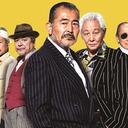 平均年齢72歳のベテラン俳優陣が大暴れ!『龍三と七人の子分たち』