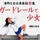 理解できたらヤバい!? 『東京都北区赤羽』清野とおるが描く、狂気の創作『ガードレールと少女』