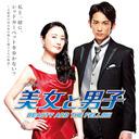 NHK『美女と男子』過酷な現場風景「仲間由紀恵は疲れ声」「高橋ジョージは顔が青白い」