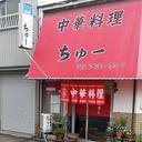 大阪に点在する中華料理「ちゅー」の謎を追う
