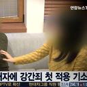 """強制""""ディープキス""""で20代女性に有罪判決! 韓国で男性への逆セクハラ・逆レイプ事件が続発中"""