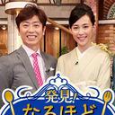 大惨事!! フット・後藤&木村佳乃のグルメ番組『発見!なるほどレストラン』が視聴率4%台連発中