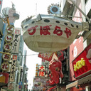 看板業者に聞く「大阪名物の巨大立体看板、金かかってるランキング」