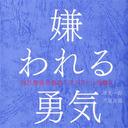 """『嫌われる勇気』が韓国でもベストセラー """"日本式""""自己啓発本が韓国出版界を席巻するワケ"""