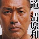 清原和博氏、復帰を猛アピールの舞台裏「狙いはダイエットCM」も……