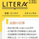 リテラが戦争と差別を憎み、サブカルを愛する編集者・ライターを募集します!