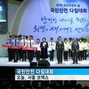 """遺族デモに""""催涙剤""""高圧放水! 異常だらけの「セウォル号1周年」は韓国政府の謀略か"""