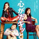"""山口智子の演技は、なぜ""""古い""""のか?『心がポキッとね』の壮大な実験"""