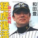 """""""最下位まっしぐら""""の阪神に関係者が不敵な笑み?「和田監督に辞意を申し出てほしい……」"""