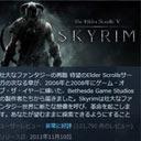 """ゲーム『スカイリム』 公式での""""改造ファイル""""販売に批判殺到で、即時終了! ユーザーからは賛否"""