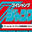 『遊戯王カード』デュエリストからは怒りの声も! 売り切れ続出の「Vジャンプ」舌禍騒動