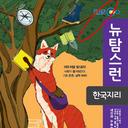 そんな場所まで!? 「日本海」表記探しに躍起になる韓国ネット民に、国家機関も企業も戦々恐々
