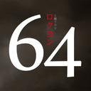 ミスキャストで大惨敗! 『64』大コケで、NHKの土曜ドラマ枠が消滅危機に!?