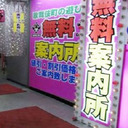 """病院と間違えエロ系エステに突撃、ヘルスで「漢方茶プリーズ」!? 中国人観光客""""夜の街""""トラブル"""