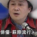 """マスコミとの場外バトルも! 故萩原流行さんの妻・まゆ美さん記者会見宣言は""""暴走""""か!?"""
