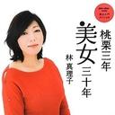 林真理子と江原啓之が今度はシングルマザー批判!「子供を産んでなぜ離婚するのか」