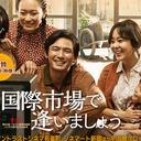 韓国で国民的大ヒット『国際市場で逢いましょう』日本公開で、釜山が日本人観光客招致に躍起!