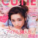 AKB48のファッション誌進出に「触覚みたいな髪の女から学びたくない」