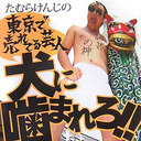 大阪都構想の勉強会を主催した芸人・たむらけんじに「腹黒いわ~」の声