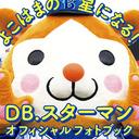 連勝続きの横浜DeNAベイスターズ! 公式マスコット「DB.スターマン」のオフィシャルフォトブックが発売!
