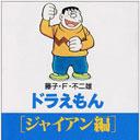 「のび太のくせに生意気だ」アニメ『ドラえもん』で言い出したのは―声優・たてかべ和也の通夜で明かされたエピソード