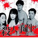 所属事務所は「現在事実確認中」 声優の伊藤健太郎、座長に暴力を振るわれ舞台を降板!?