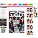 AKB48の「ミュージカル路線」はここまで進化した 舞台『マジすか学園』が示したAKB歌劇団の最新系