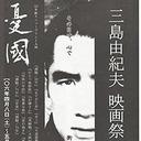 """三島由紀夫『憂国』盗作事件 """"韓国の吉本ばなな""""はパクリの常習犯だった!?"""