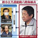 中台両軍の退役兵士がタッグ! 英雄兵士も籠絡した「台湾史上最大規模のスパイ事件」日本も術中に……!?