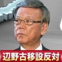 政権の言い分が翁長知事の主張の倍以上…NHKの沖縄米軍基地報道の偏向をOBが検証告発!