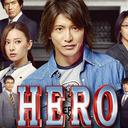 テレ朝『アイムホーム』14.8%ゴールに、フジテレビ大ショック!? 「劇場版『HERO』がヤバい……」