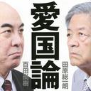 """県民は金目当てで親中、戦争の悲劇は捏造…百田尚樹と""""沖縄ヘイト""""のインチキを暴く!"""