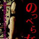日本のホラー系AV『のっぺら女』に韓国人が戦慄「キンタマ縮こまる!」