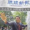 百田尚樹氏が批判した沖縄2紙は『ナイトスクープ』っぽい!? 意外な読み応えに、軍事マニアも太鼓判!