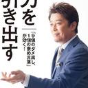 坂上忍に頼りっきりのフジテレビ、主演ドラマ『潔癖クンの殺人ファイル』シリーズ化も、5.1%で最下位