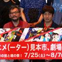 「アニメが好きなら、業界に来てほしい!」 庵野秀明、川上量生らが語るアニメ業界の今