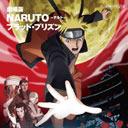 ピース・又吉が話題となる一方…映画『NARUTO』脚本など、直木賞作家と「ジャンプ」作品の深~い関係!?