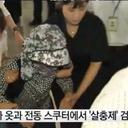 """82歳の老婆が""""農薬サイダー""""で2人を毒殺! 高齢者犯罪が急増する韓国社会の闇"""